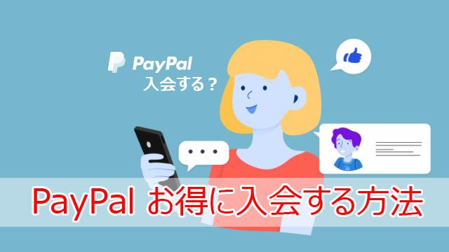 PayPal お得に入会する方法