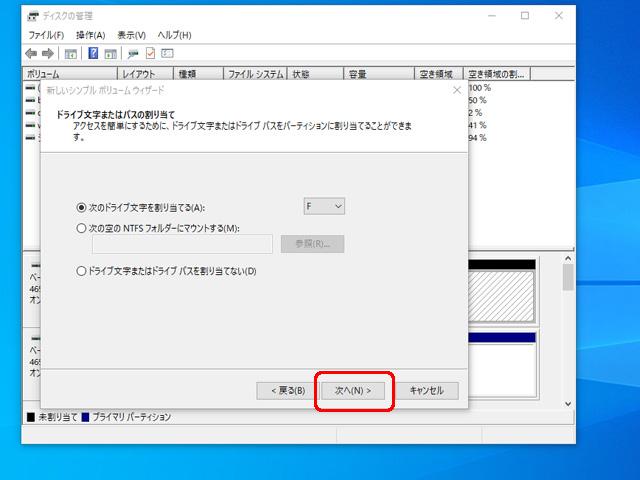 ディスクの管理 ドライブ文字またはパスの割り当てを設定