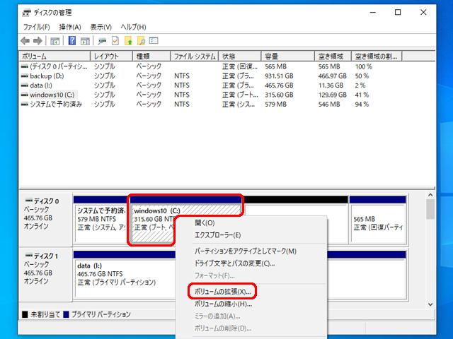 ディスクの管理 ボリュームの拡張