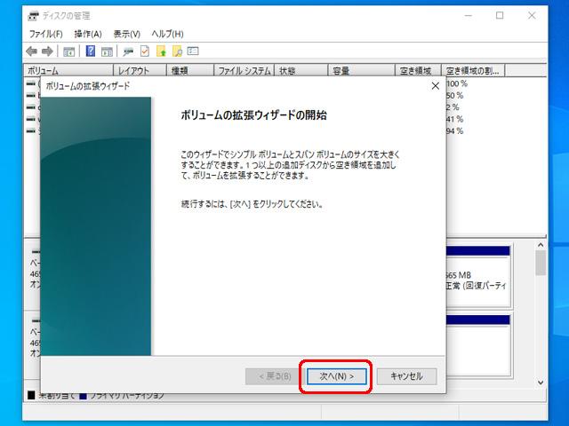 ディスクの管理 ボリュームの拡張ウィザードの開始