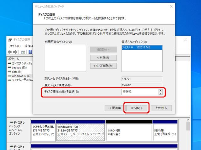 ディスクの管理 拡張する容量を指定