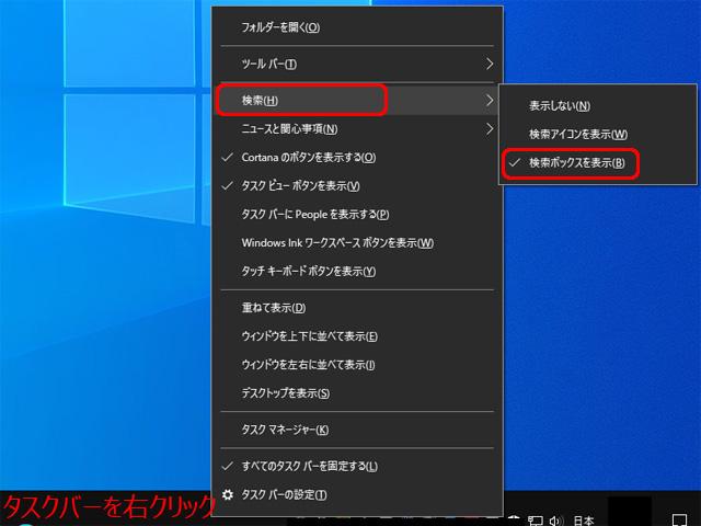 Windows10 検索ボックスを表示