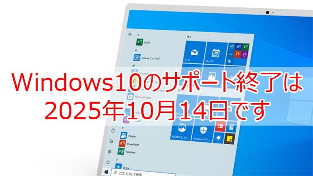 Windows10のサポート終了は2025年10月14日です