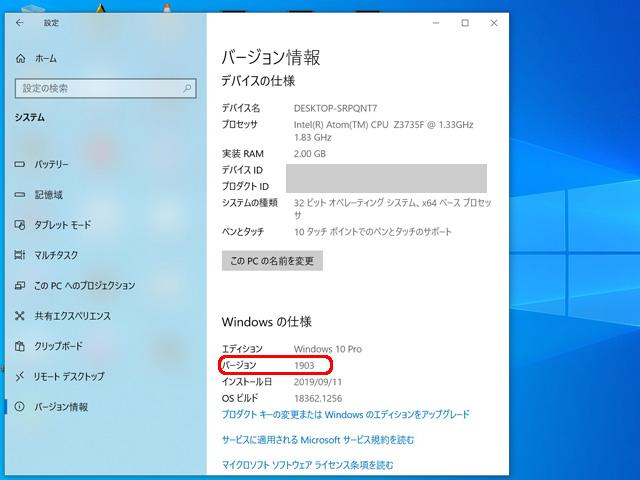 Windows10 サポートが終了