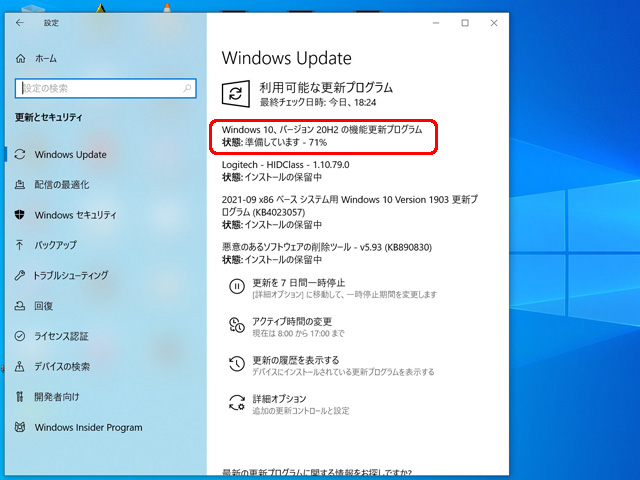 Windows10 最新バージョンにアップデート