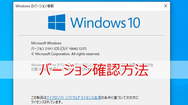 Windows10 バージョン確認方法
