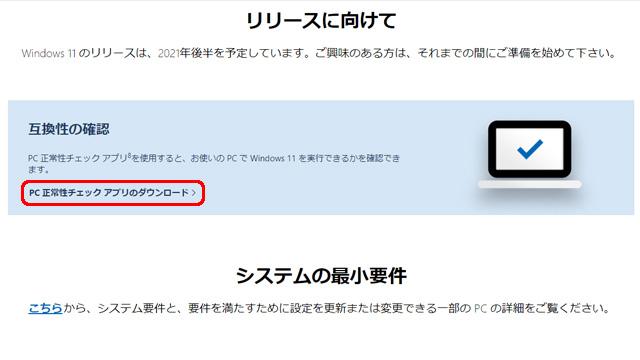 Windows11 PC 正常性チェック アプリのダウンロード
