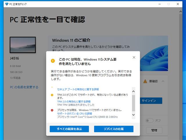 Windows11 このPCは現在、Windows11システム要件を満たしていません