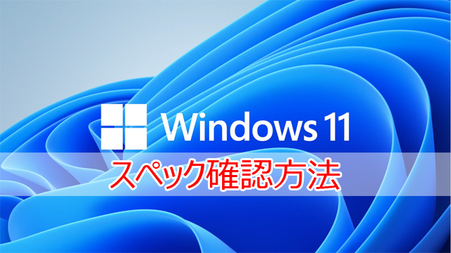 Windows11 スペックチェック
