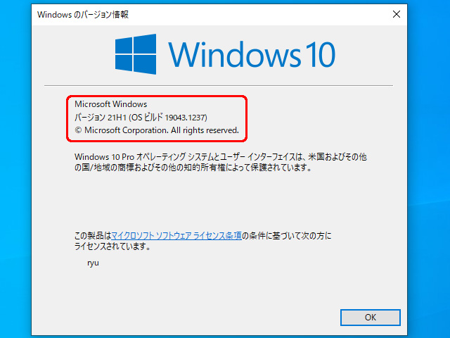 Windows10 Windows のバージョン情報